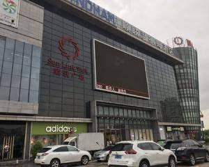 佛山顺联广场