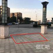 小区门口广场