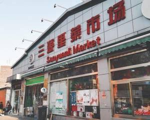 北京三源里菜市场