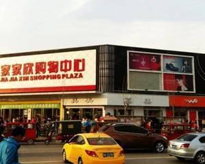 家家欣购物中心收银台旁边