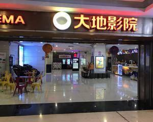 北京大地影院西三旗物美店