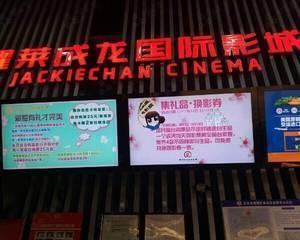 耀莱成龙国际影城马连道店