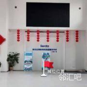 杭州利尔达物联网科技园 - 1号楼大厅