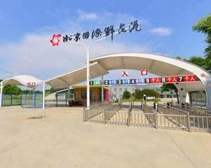 北京国际鲜花港