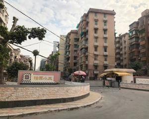 广州怡园小区
