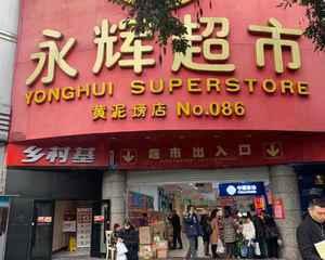 重庆永辉超市黄泥磅店