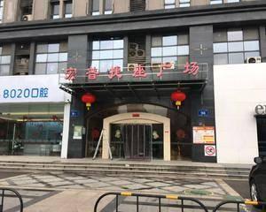南京宏普捷座广场
