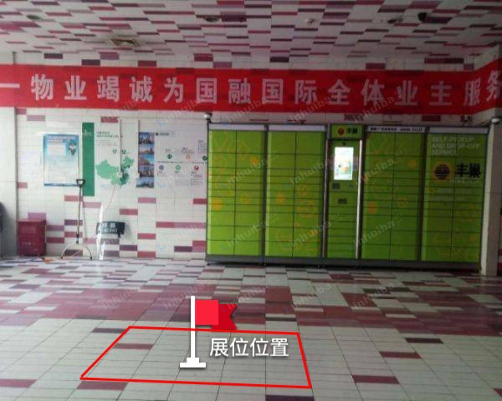 北京国融国际 - 大厅右侧