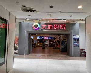 重庆大地影院动力时光店