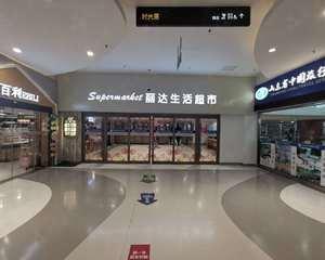 青岛丽达生活超市崂山丽达购物中心店
