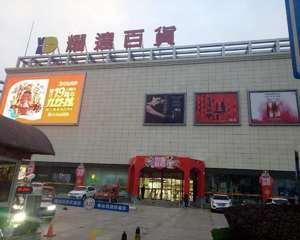 台州市椒江区耀达百货