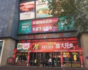 永盛购物广场