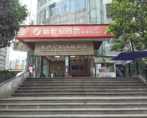 重庆新世纪海棠晓月店