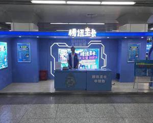 临平地铁站-靠近站厅车控室端