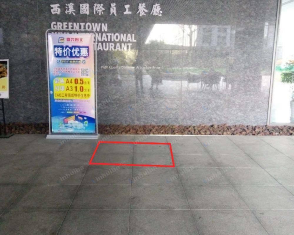 杭州绿城西溪国际商务中心 - E幢食堂和大厅交汇处