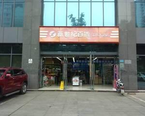 重庆新世纪江南大道店