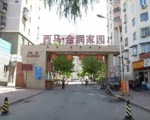 北京西马金润家园