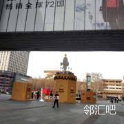 北侧外广场