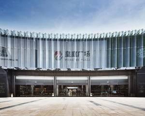 深圳皇庭广场