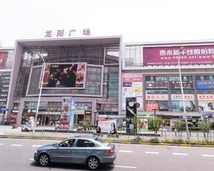 龙阳广场二楼lespace