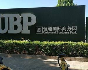 北京恒通国际商务园