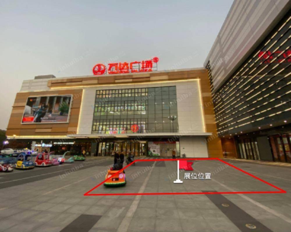 上海颛桥万达广场 - 1号门外广场