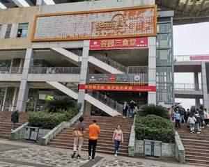 重庆快乐食间科技学院