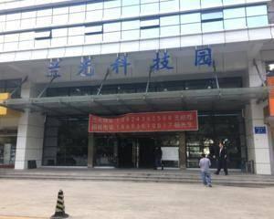 兰光科技园