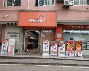 重庆快乐食间师范大学沙坪坝校区