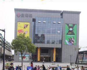 金海城购物中心