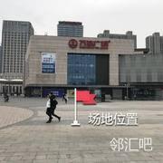 A门外广场
