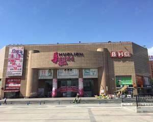 北京华联力宝购物中心