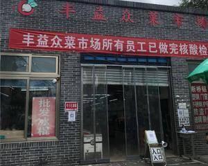 北京丰益众市场