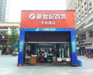 重庆新世纪光电路店