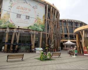 南京森林摩尔艺术时尚街区