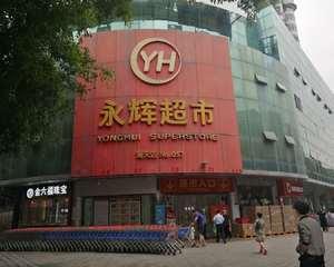厦门永辉超市海天店