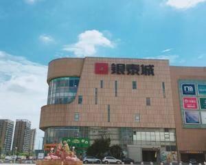 宁波环球银泰城