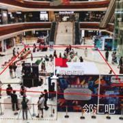 广州安华汇-B1大中庭