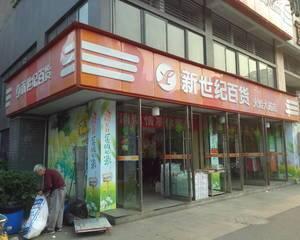 重庆新世纪火炬大道店