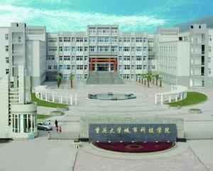 重庆大学城科技学院