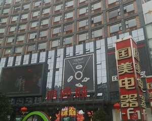 贵阳鸿通城购物中心