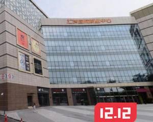 汇智国际商业中心