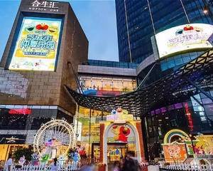 上海五角场合生汇
