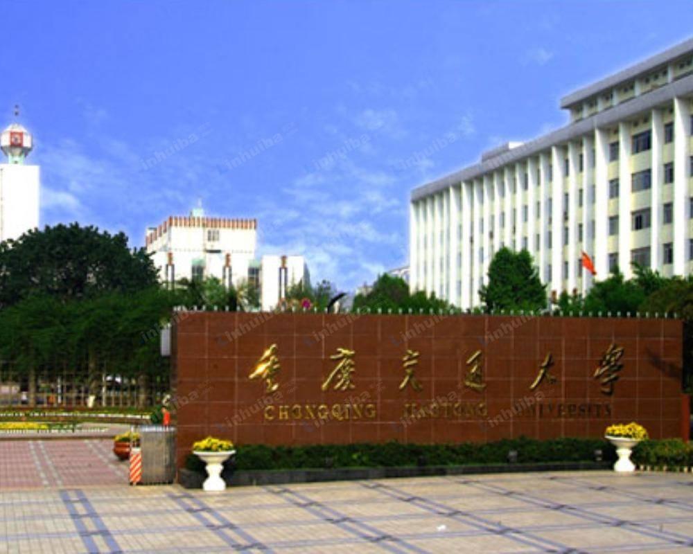 重庆交通大学 - 学校食堂门口