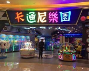 上海卡通尼乐园汇智国际商业中心店