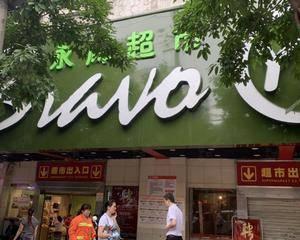 重庆永辉超市武陵路店