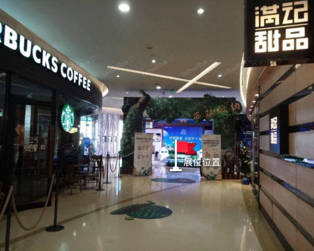 北京爱琴海购物中心 - 一层星巴克门口
