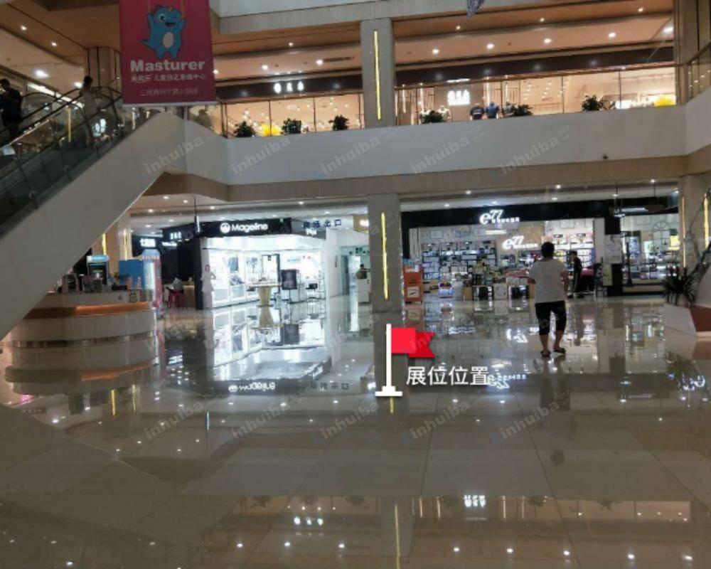 杭州江南时代购物中心 - 中厅