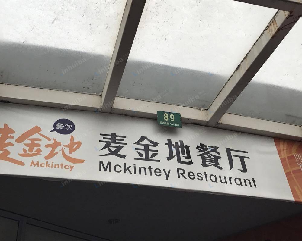 麦金地餐厅张江高科技园店 - 餐厅门口