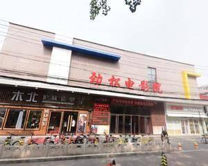 北京劲松电影院